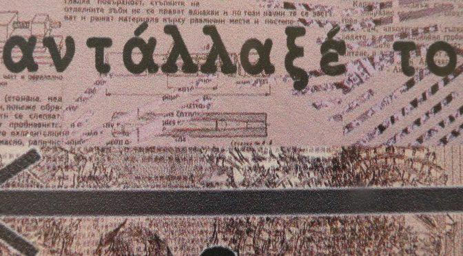 Athener Tagebuch, 25.7.2015