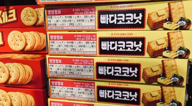 Seouls Temperaturkurve der Aromen, Südkorea-Tagebuch (18.9.19)